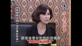 [預告]民視風水世家@20130621