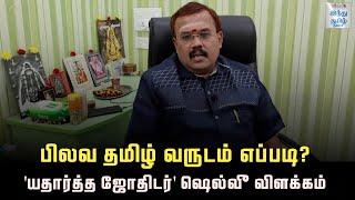 astrologer-shelvi-about-pilava-varuda-palangal-2021-hindu-tamil-thisai