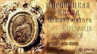 Владычица Белой Руси: 20 мая – день Жировицкой иконы Божией Матери(Этот небольшой вырезанный в камне образ всегда глубоко почитался и католиками, и православными. Подробнее..., 2016-05-19T16:23:31.000Z)