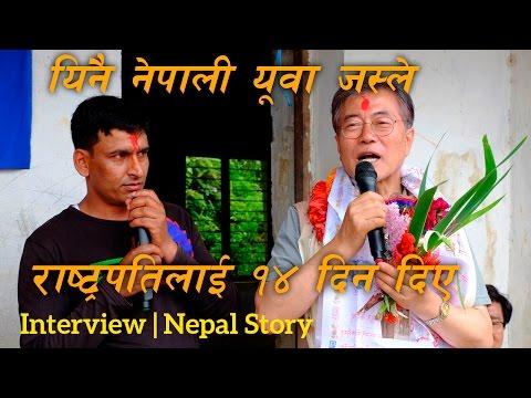 नेपाली युवा जस्ले कोरियाका राष्ट्रपतीलाई १४ दिन दिए    Moon Jae-in Nepal facts