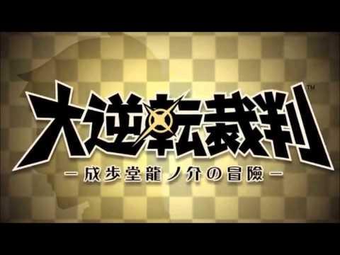 Naruhodou Ryuunosuke ~ Objection! 2015 - Dai Gyakuten Saiban Music Extended