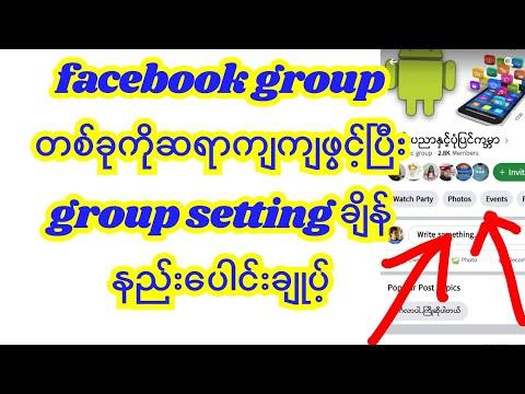 #facebook #group တစ်ခုကိုဆရာကျကျဖွင့်ပြီး #group #setting ချိန်နည်းပေါင်းချုပ့်
