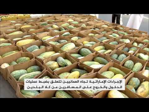 سكان محافظات سلطنة عمان الحدودية مستاؤون من إجراءات إماراتية