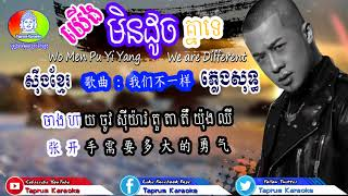 ( បទចិនស៊ីងខ្មែរ ) 我们不一样 Karaoke, We are different Khmer Lyric Women Pu Yi Yang