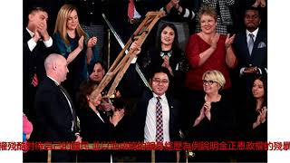 朝鮮脫北者高舉拐杖 川普國情咨文最動人畫面