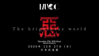 MUCC Live『惡-The Brightness World』12/27 NIPPON BUDOKAN