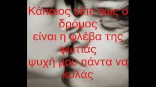 Repeat youtube video O Proskinitis