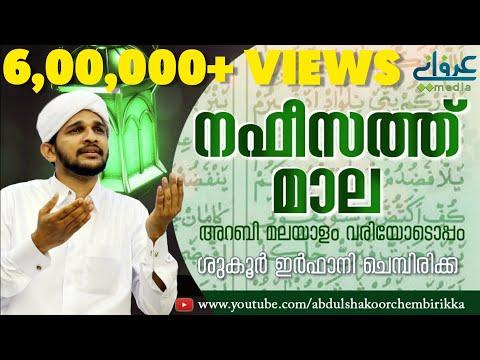 Nafeesath Mala Full | Shukoor Irfani