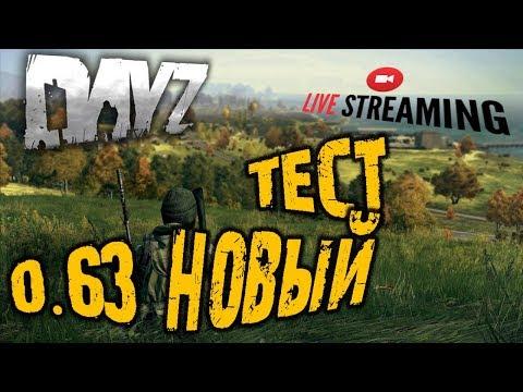 DayZ Standalone - НОВЫЙ ТЕСТ 0.63 патч  DayZ SA / DayZ
