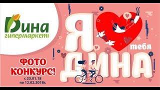 Город Уральск, Розыгрыш фотоконкурса ''Я люблю тебя Дина!'' от ГМ ''Дина''