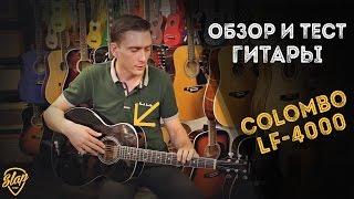 Обзор акустической гитары Colombo LF-4000
