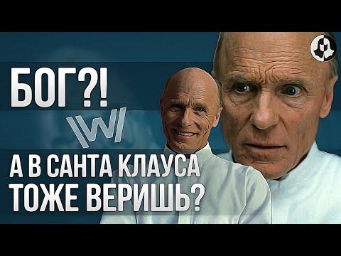Мир Дикого Запада: обзор 6 серии 3 сезона \ Декогеренция!