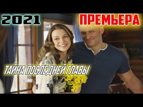 ФИЛЬМ околдовал всех! СРОЧНО СМОТРЕТЬ ВСЕМ | ТАЙНА ПОСЛЕДНЕЙ ГЛАВЫ | Русские фильмы, сериалы hd