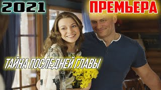 ФИЛЬМ околдовал всех СРОЧНО СМОТРЕТЬ ВСЕМ ТАЙНА ПОСЛЕДНЕЙ ГЛАВЫ Русские фильмы сериалы Hd