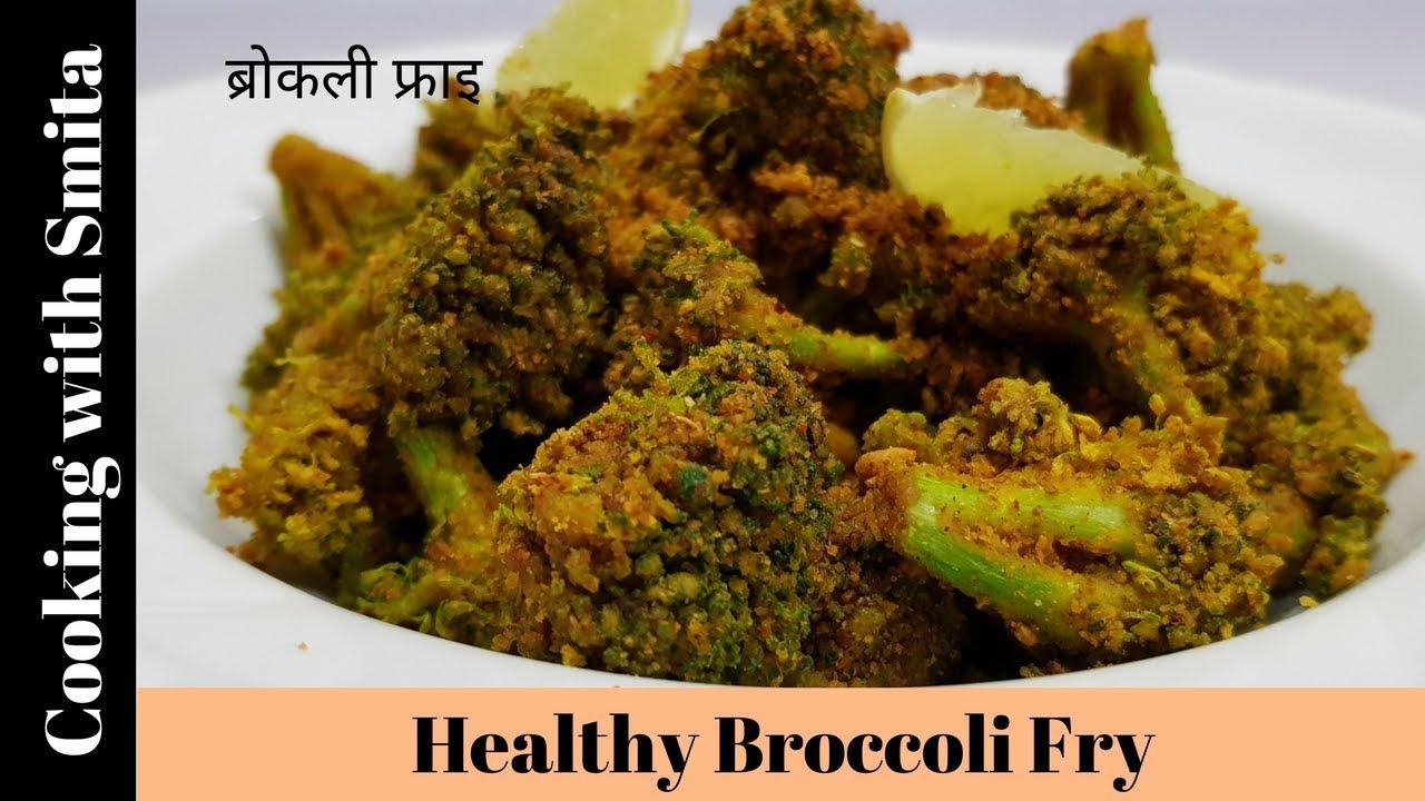 Healthy broccoli fry recipe in hindi by cooking with smita healthy broccoli fry recipe in hindi by cooking with smita forumfinder Gallery
