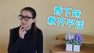 開平話粵語怎麼講:你我他 | Hoiping Cantonese: you, me, him/her | 开平话怎么讲:你我他
