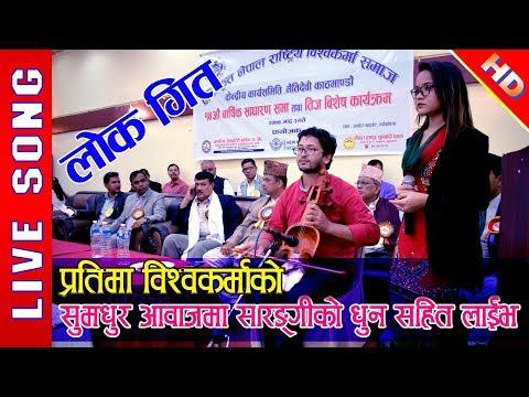 दाजु र बहिनीले दर्शकलाई भावुक बनाए | Pratima Bishwakarma | Kamal Kumar BK