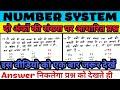 Number System In Hindi (संख्या पद्धति)/GROUP D,RpF,Ssc cgl,Bank Po