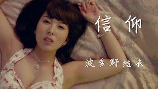 波多野結衣(Yui Hatano)& 【信仰】音樂MV  兩個經典的對撞