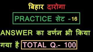 Bihar daroga test series - 16   बिहार दरोगा प्रैक्टिस सेट 2018   Bihar daoga mock test 2018   Daroga