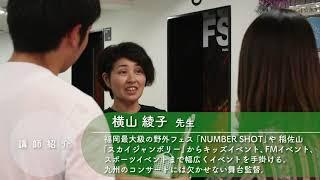 FSM コンサート企画制作・マネージャーコース紹介