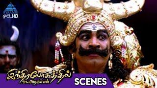 Indiralohathil Na Azhagappan Tamil Movie Scenes | Vadivelu Wandering Inside Yamaloham |Thambi Ramiah