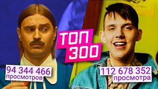 ТОП-300 КЛИПОВ ПО ПРОСМОТРАМ 🇷🇺🇺🇦🇧🇾 // ИЮЛЬ 2020
