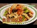 《香菇燒腐竹 Braised Chinese Mushrooms With Yuba》腐竹不仅可以和香菇一起炒,香菇烧腐竹还证明了素菜也能一样美味。只要掌握了其中的几个小诀窍,保证你手到擒来。