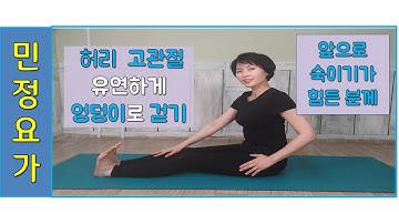 전굴 허리 골반 고관절 유연하게 복근 강화  엉덩이 걷기