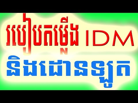 របៀបតម្លើងIDM To download mp3,Videos,or Softwares