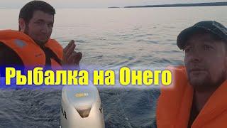 Оухенная рыбалка Карелия Онего озеро рыбалка рыба судак катер