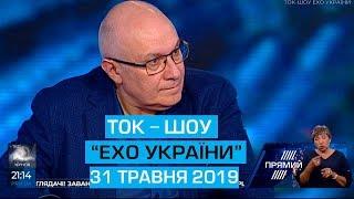 """Ток-шоу """"Ехо України"""" від 31 травня 2019 року"""