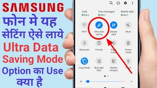 What is altra data saving mode in samsung, how to use ultra data saving mode in samsung Galaxy screenshot 3