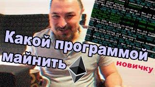 Какой программой Майнить Новичку? +Бонус инфа
