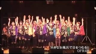 お風呂屋さんで働くアイドル「OFR48」 2013年3月25日 表参道GROUNDで開...