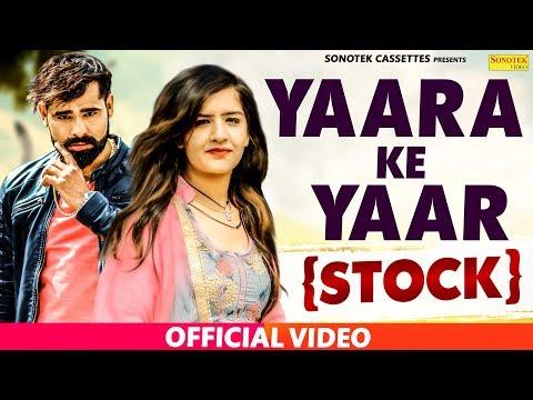 Yaara Ke Yaar (OFFICIAL SONG) | New Haryanvi Songs Haryanavi 2019| Sonu Kundu, Ashu, Vipin| SONOTEK