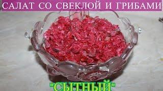 Салат со свеклой и грибами