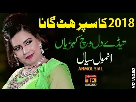 Tere Dil Vich Kehriyan - Anmol Sayal - Latest Song 2017 - Latest Punjabi And Saraiki