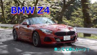 竹岡 圭の今日もクルマと・・・BMW Z4 Test Drive