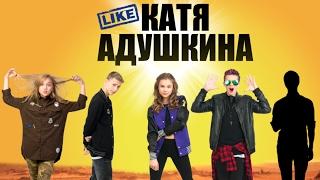 "СКОРО | В ТВОЁМ ГОРОДЕ | Шоу ""Like Адушкина"""
