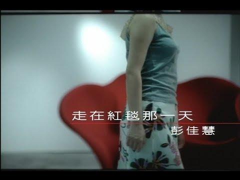 走在红毯那一天mv_彭佳慧 Julia Peng《走在紅毯那一天》官方中文字幕版 MV - YouTube