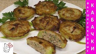 Кабачки фаршированные мясом - сочные и вкусные, невозможно оторваться!