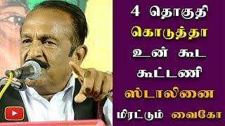 4 தொகுதி கொடுத்தா உன்கூட கூட்டணி - ஸ்டாலினை மிரட்டும் வைகோ - #Vaiko | #MKStalin