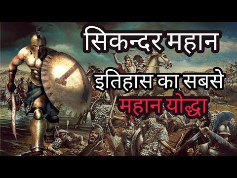 Alexander the great | sikandar mahan | सिकंदर महान की कहानी