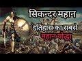 Alexander the great   sikandar mahan   सिकंदर महान की कहानी