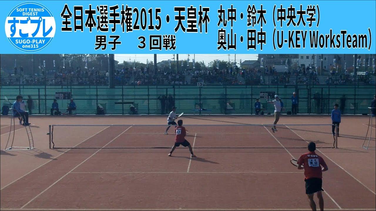 すごプレソフトテニス 全日本選手権2015 男子 3回戦 丸中・鈴木(中央大学)ー奥山・田中(U KEY WorksTeam)