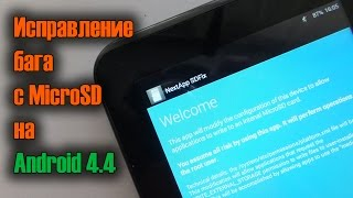 Исправление бага microSD карты в Android 4.4(NextAppSDfix)