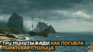 Три минуты в аду: как погибла пиратская столица