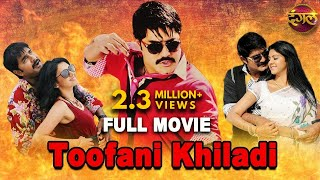 toofani khiladi | तूफानी खिलाडी | Khesari Lal Yadav & Akshara Singh Superhit Bhojpuri Full Movie