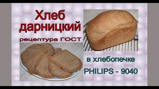 "Хлеб ""Дарницкий"" в хлебопечке PHILIPS-9040"